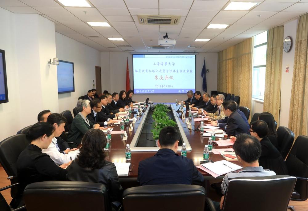 船员教育和培训质量体系换证审核末次会议