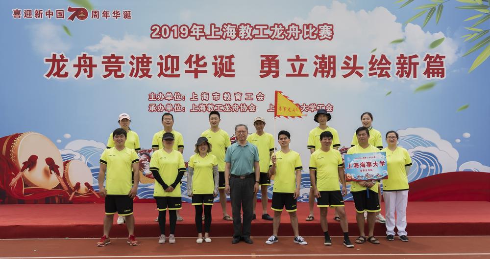 我校教工龙舟队在上海教工龙舟赛中获亚军