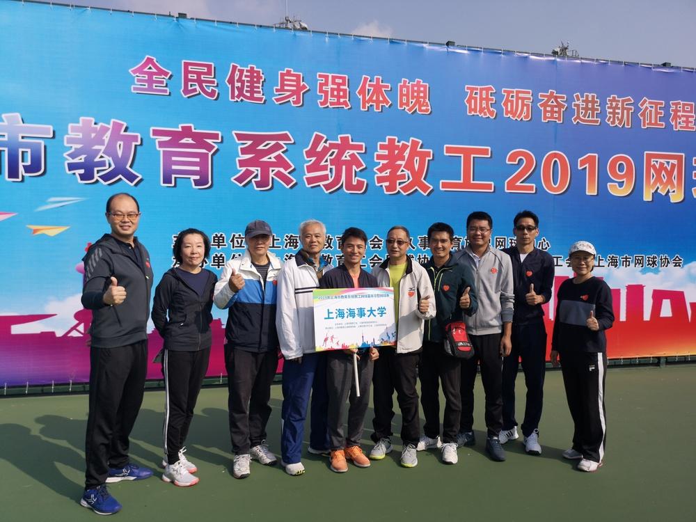 上海海事大学队荣获上海市教育系统教工网球团体赛亚军
