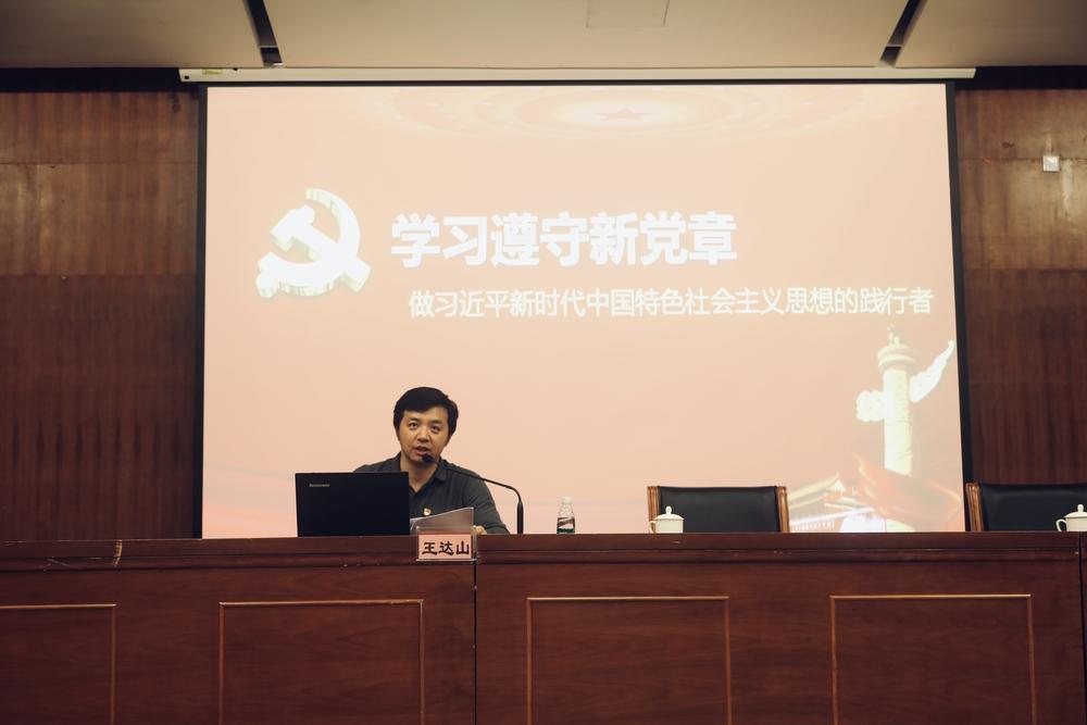马克思主义学院教师王达山作专题辅导报告