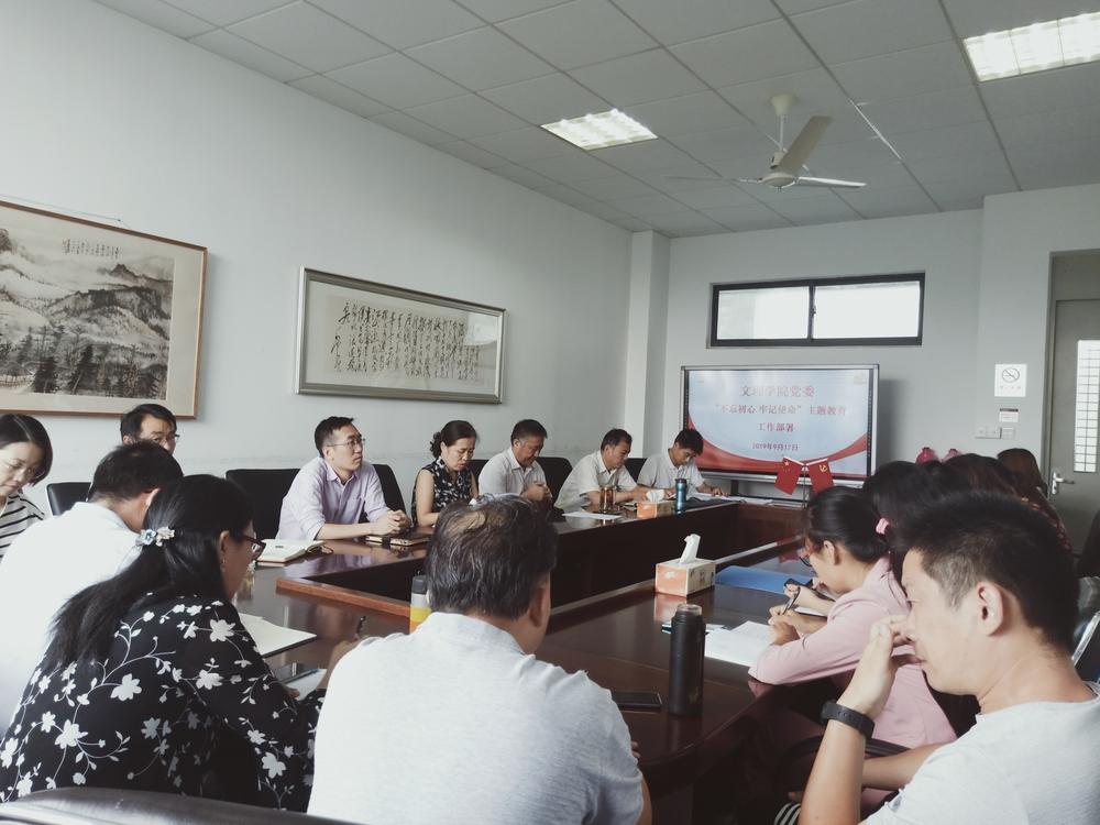 文理学院党委召开党委扩大会进行主题教育工作部署