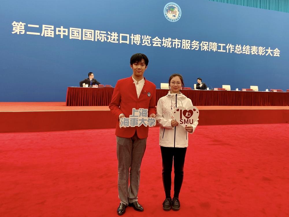 上海海事大学志愿者参加第二届进博会城市服务保障工作总结表彰大会