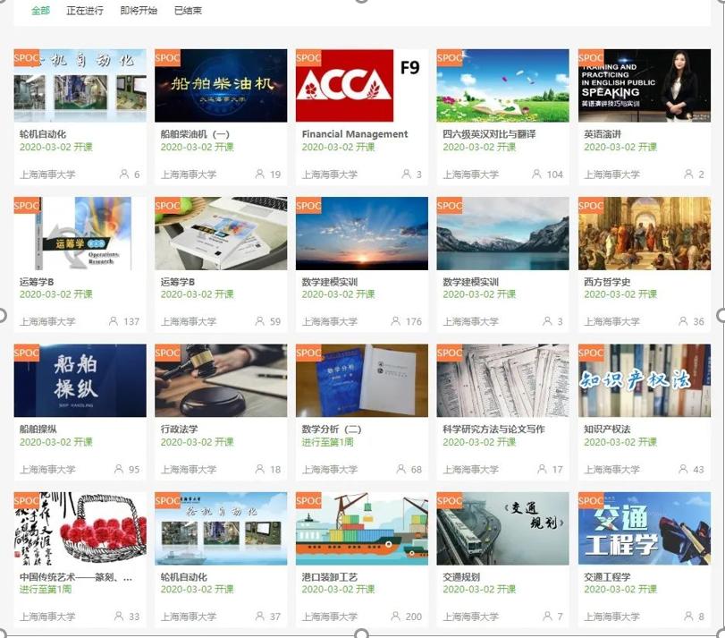 上海海事大学第一天在线教学课程