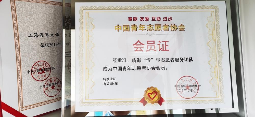 中国青年志愿者协会单位会员证书