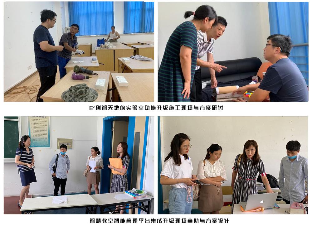暑期教室和实验实训场地功能升级