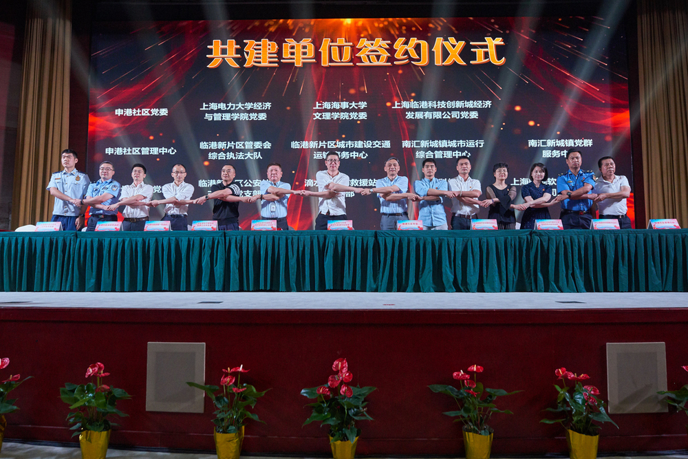 文理学院党委与申港社区党委共建签约