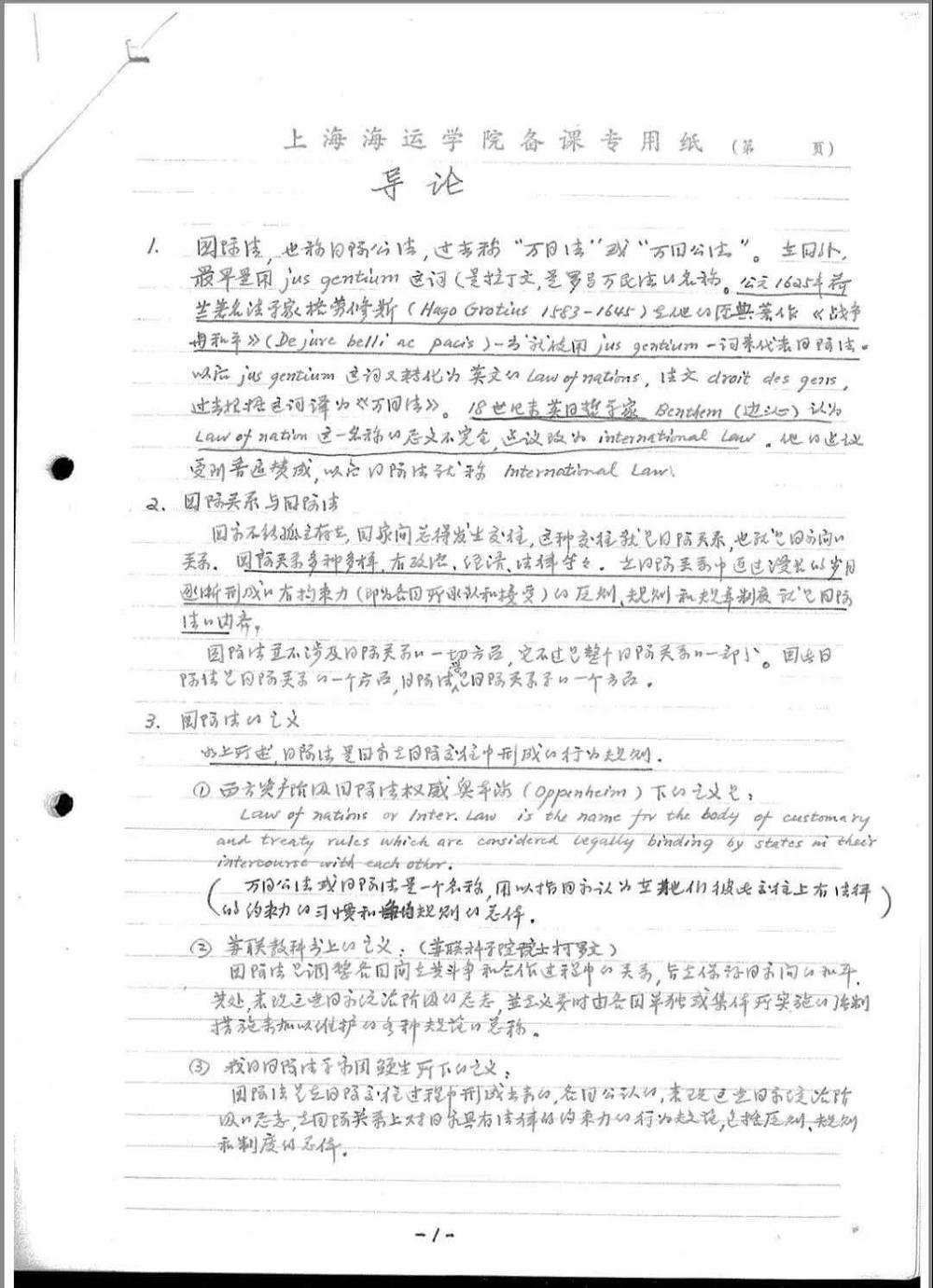 高文彬教授讲义手稿