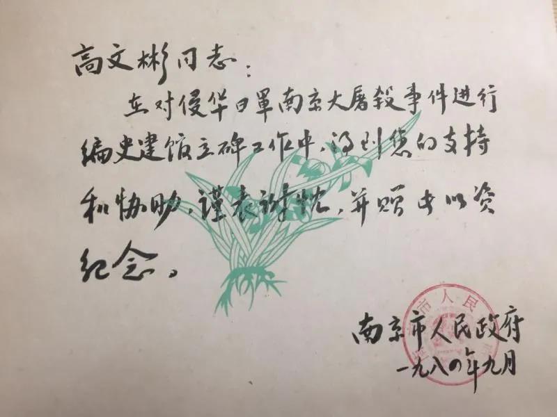 参与侵华日军南京大屠杀事件编史建馆立碑工作并收到南京市人民政府感谢信