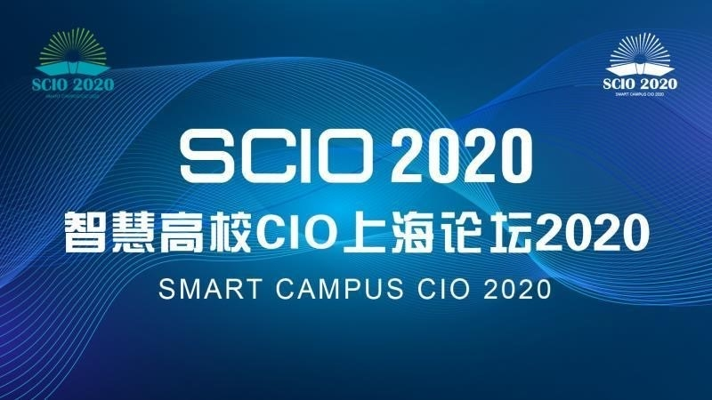 《智慧高校CIO上海论坛2020》