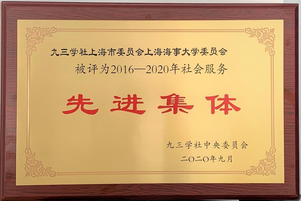 """九三学社上海海事大学委员会获评""""2016-2020年社务服务先进集体"""""""