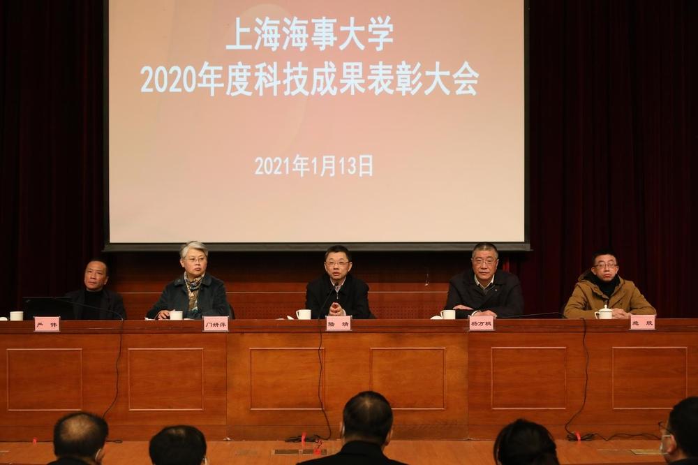 2020年度科技工作暨科技成果表彰大会