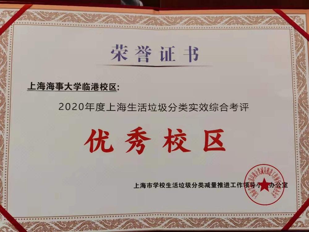 学校获表彰