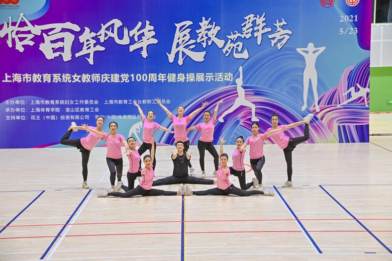 参加上海市教育系统女教师庆建党100周年健身操展示活动