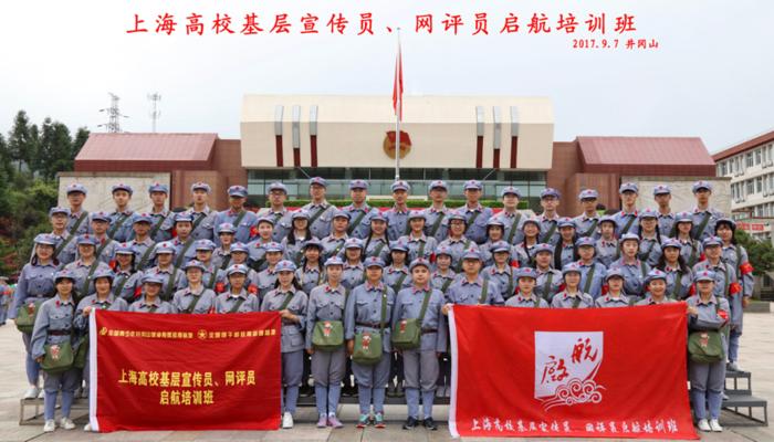 上海17所高校参训学员合影