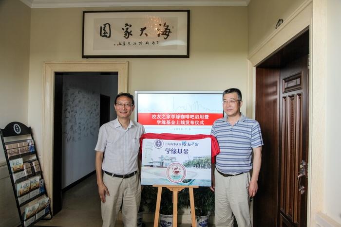 """黄有方校长、和杨万枫副校长共同为上海海事大学校友之家""""学缘""""咖啡吧和""""学缘""""基金揭牌"""