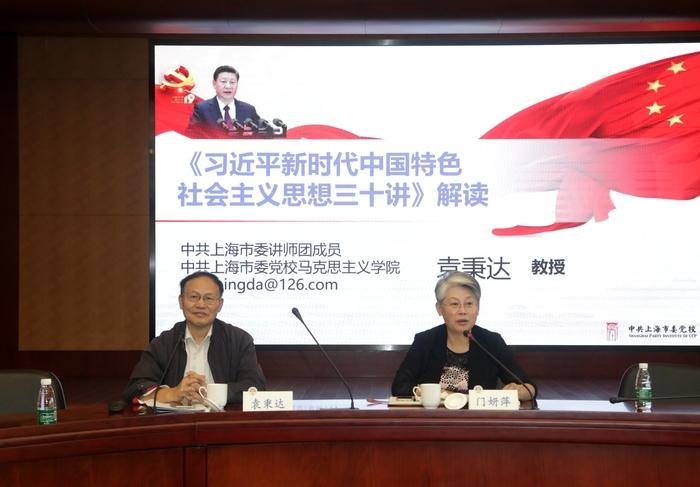 中共上海市委讲师团成员袁秉达教授来校作报告