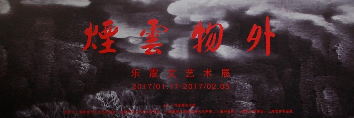 """""""烟云物外——乐震文艺术展""""在刘海粟美术馆成功举办"""