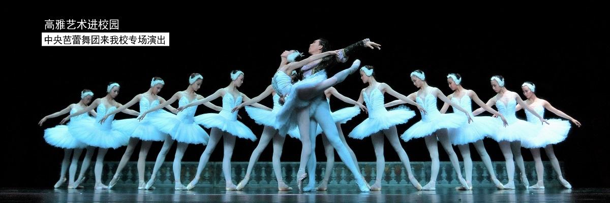 中央芭蕾舞团来我校专场演出