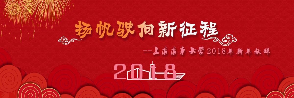扬帆驶向新征程 ——上海海事大学2018年新年献辞