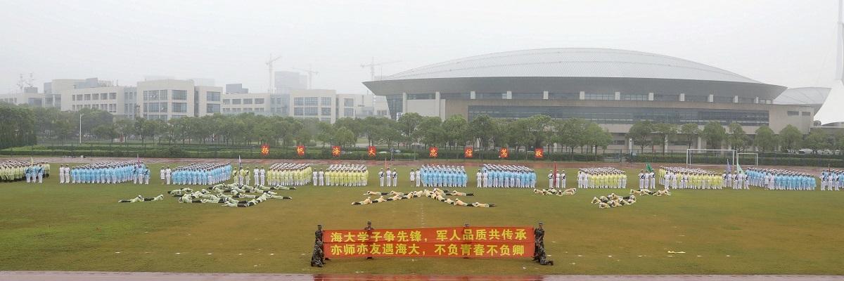 上海海事大学举行2018级学生军训汇报大会