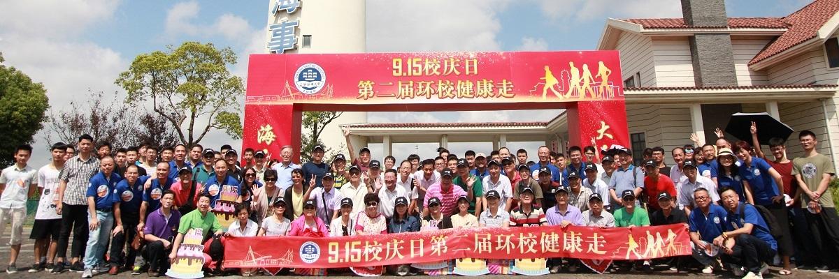 上海海事大学9.15校庆日系列活动顺利举行