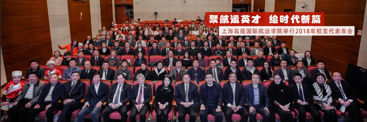 聚航运英才  绘时代新篇——上海高级国际航运学院举行2018年校友代表年会