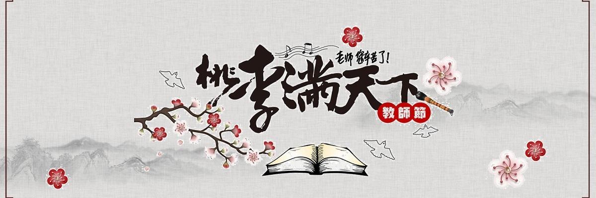 弘扬高尚师德 潜心立德树人——第34个教师节致全体教职员工的慰问信