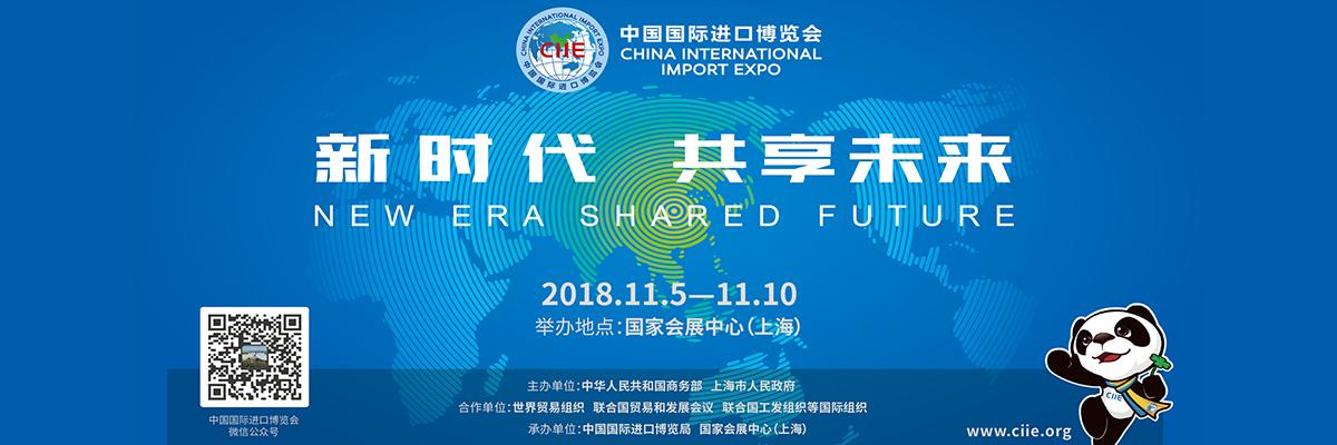 中国国际进口博览会将在上海举办