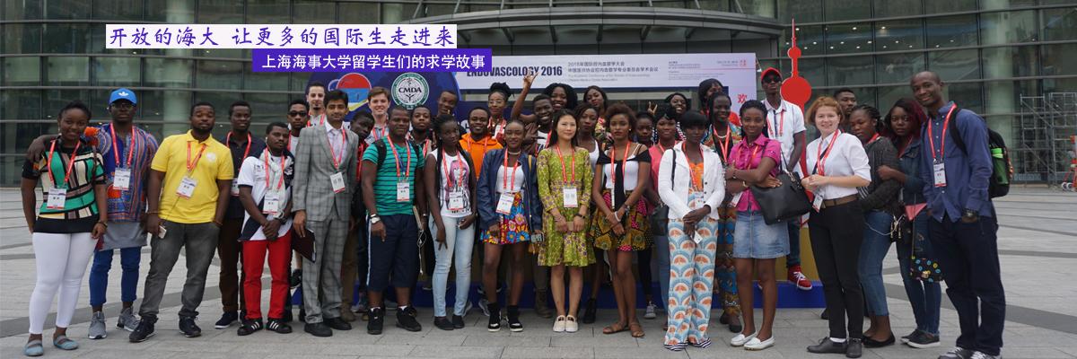 开放的海大 让更多的国际生走进来 ——上海海事大学留学生们的求学故事