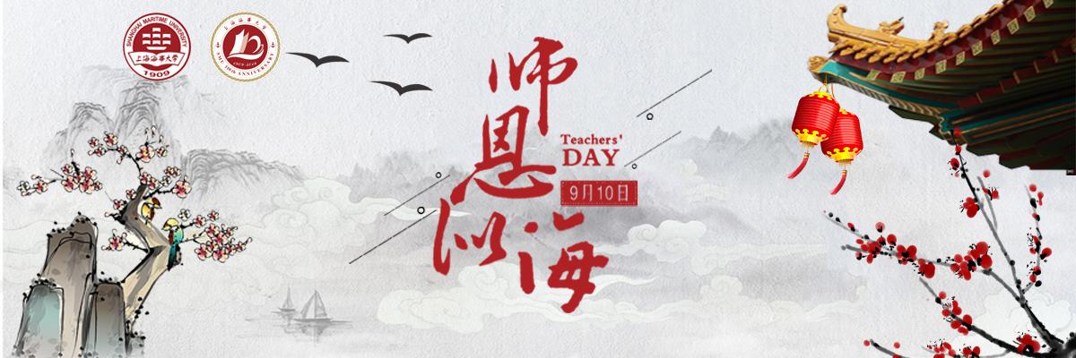 祝全校老师教师节快乐!