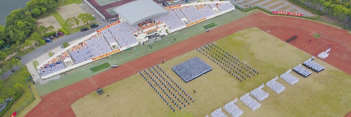 上海海事大学举行2019级学生军训汇报大会