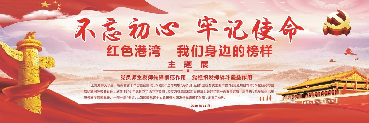 """上海海事大学""""红色港湾 我们身边的榜样""""主题展 首展举行"""
