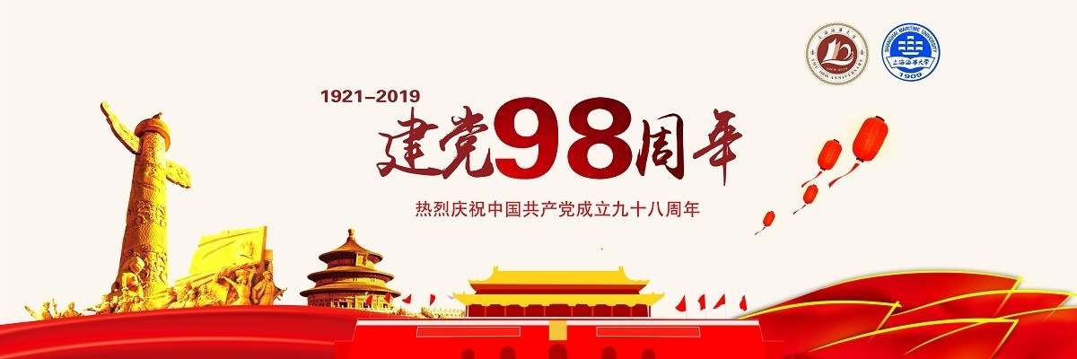 热烈庆祝中国共产党成立九十八周年