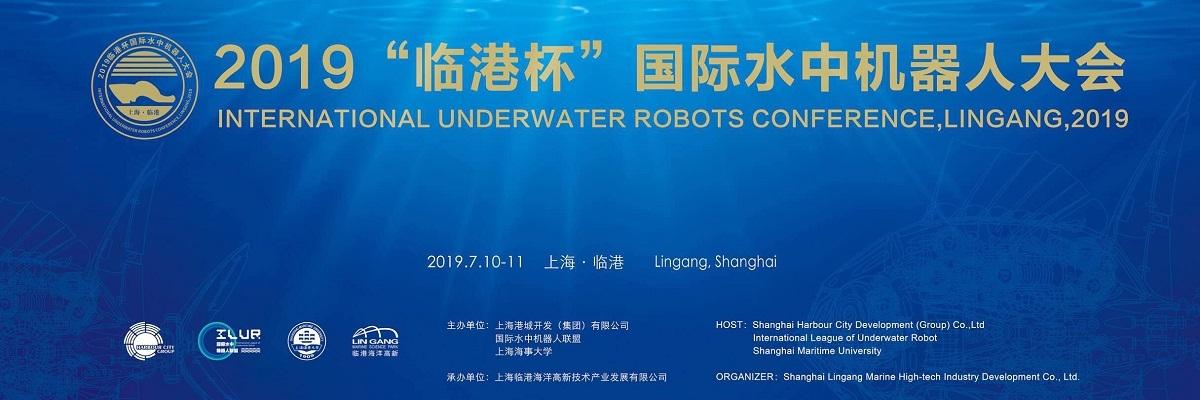 """""""2019国际水中机器人大会""""在上海海事大学隆重举行"""
