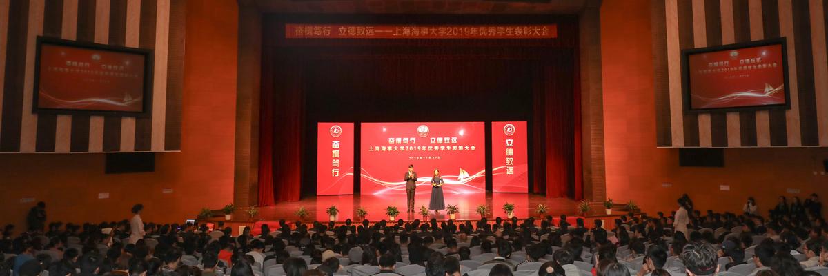 奋楫笃行 立德致远——上海海事大学举行2019年优秀学生表彰大会