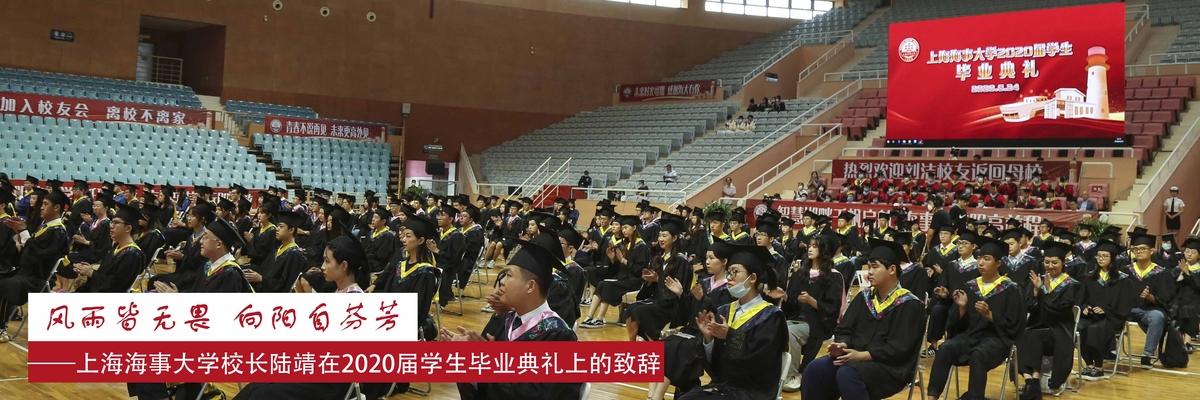 風雨皆無畏??向陽自芬芳 ——上海海事大學校長陸靖在2020屆學生畢業典禮上的致辭