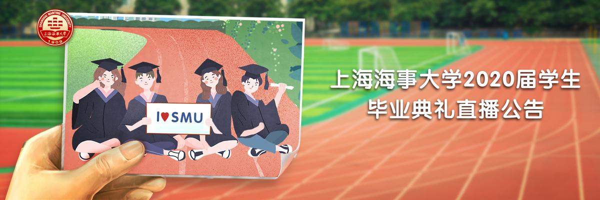 上海海事大學關于2020屆學生畢業典禮直播的通告