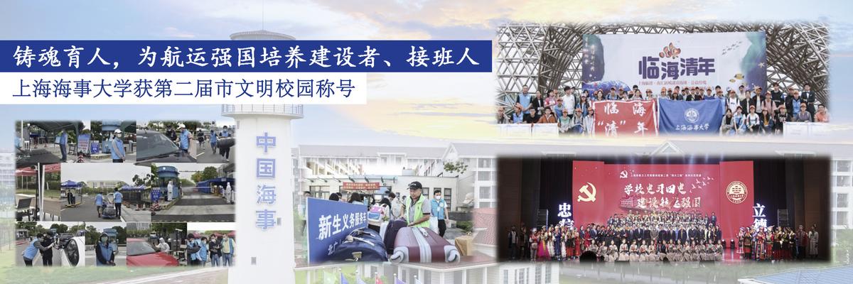 上海海事大学获第二届上海市文明校园称号