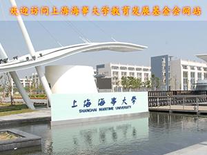 上海海事大学教育发展基金会