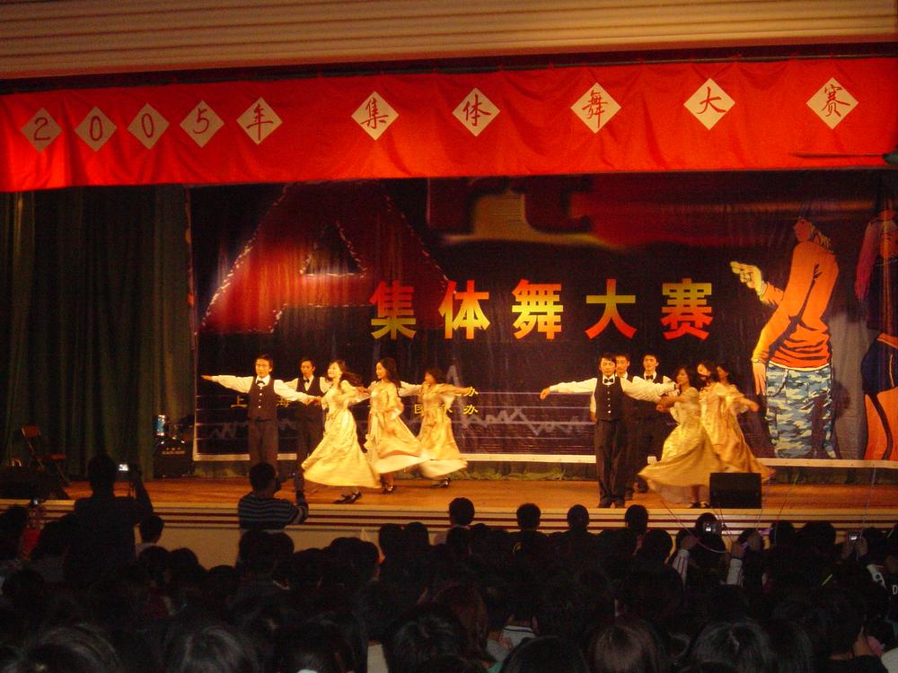 2005年,集体舞正式开始在下半年举行