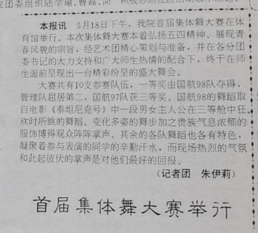 1999年5月25日《上海海运学院报》对首届集体舞大赛的报道