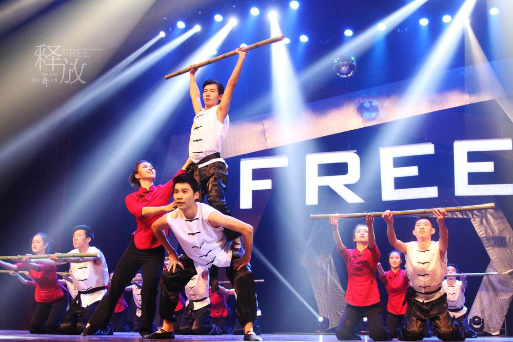 2015年,集体舞大赛主题为《释放》