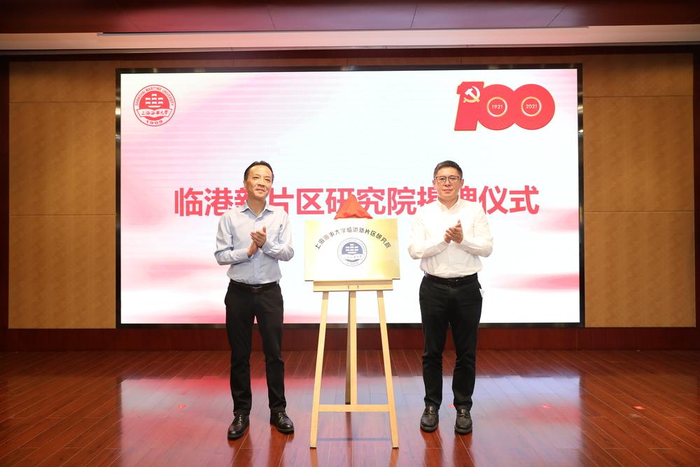 临港新片区研究院揭牌