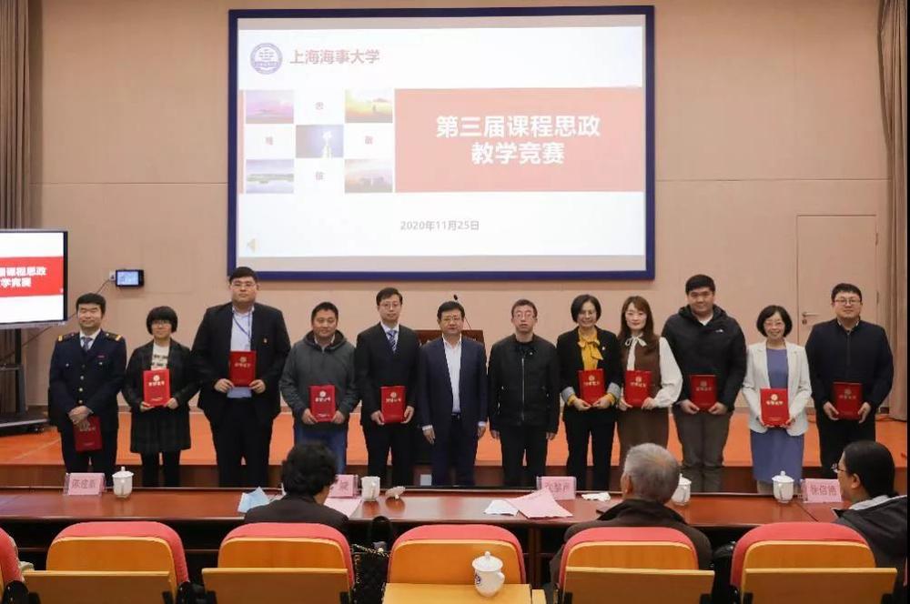 上海海事大学课程思政教学竞赛