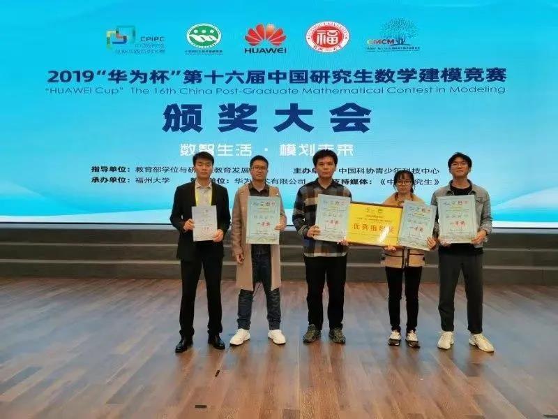 """2019年上海海事大学在""""华为杯""""第十六届 中国研究生数学建模竞赛中获全国一等奖3项"""