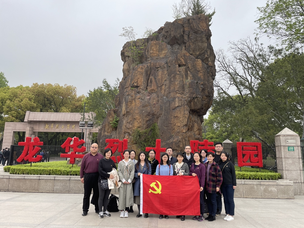 上海国际航运研究中心直属党支部赴龙华烈士陵园祭扫