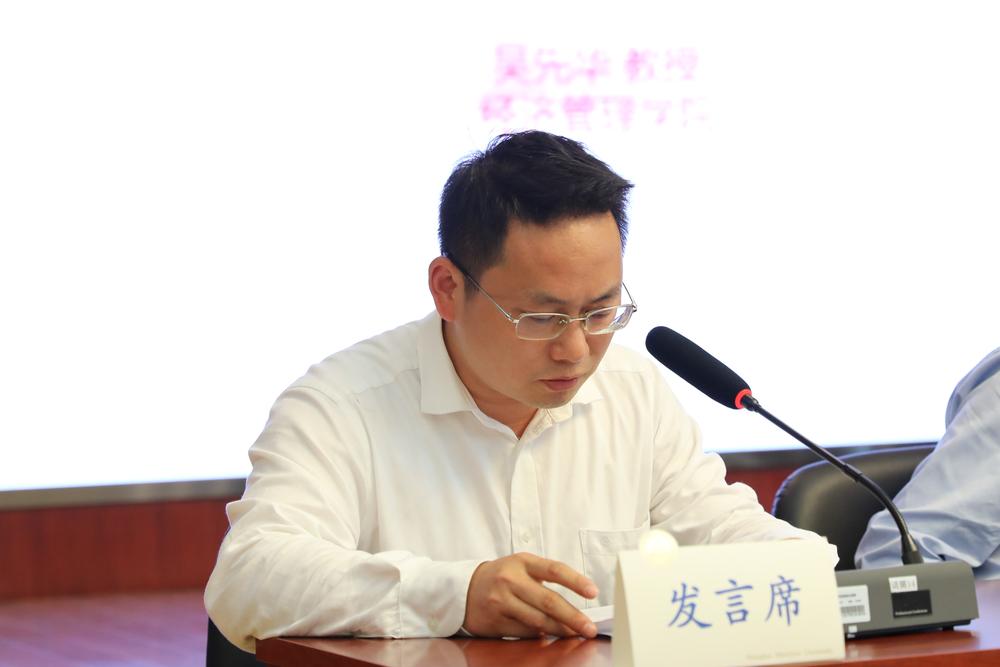 经济管理学院吴先华发言