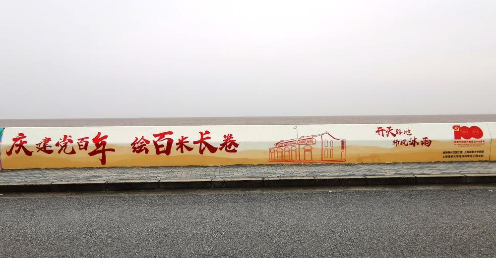 海堤墙绘成品