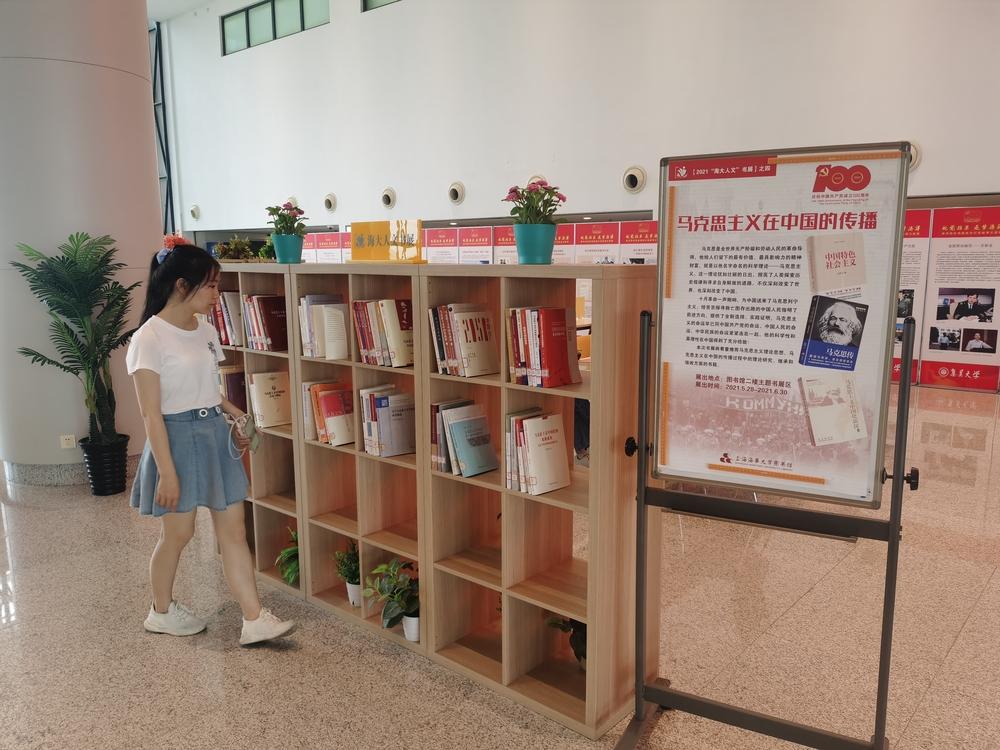"""图书馆举办""""红色港湾""""专题书展"""