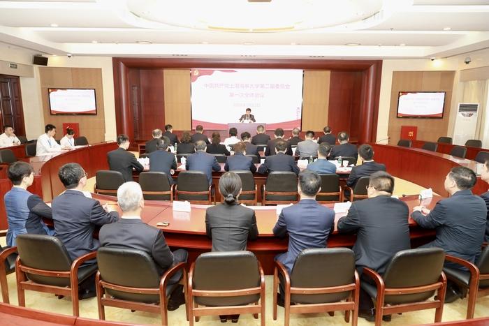 中国共产党上海海事大学第二届委员会第一次全体会议